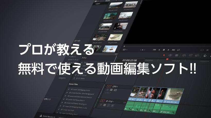プロが教える】無料で使える動画編集ソフト7選!Windows 10