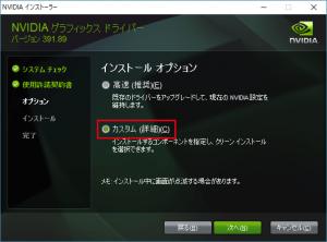 NVIDIAドライバーのインストール画面:インストールオプション、カスタム