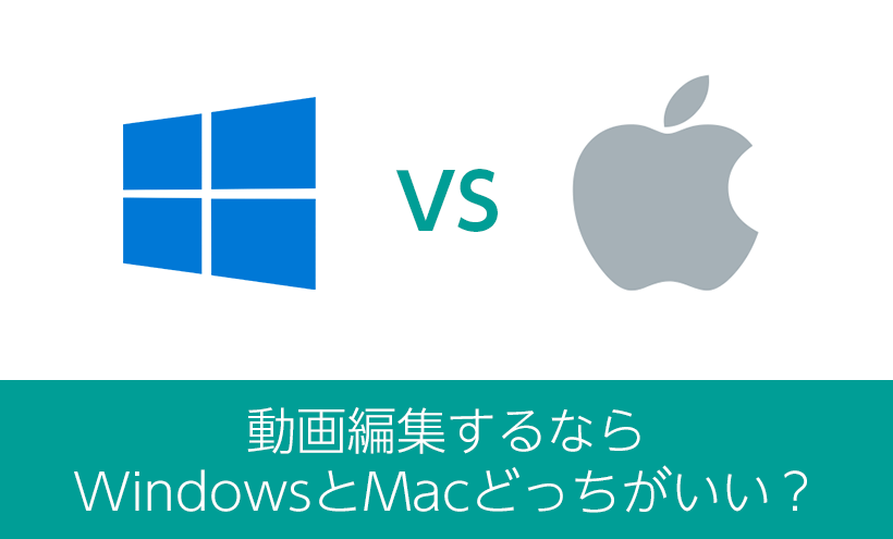 動画編集するならWindowsとMacどっちがいいのか?プロの立場でお応えします!