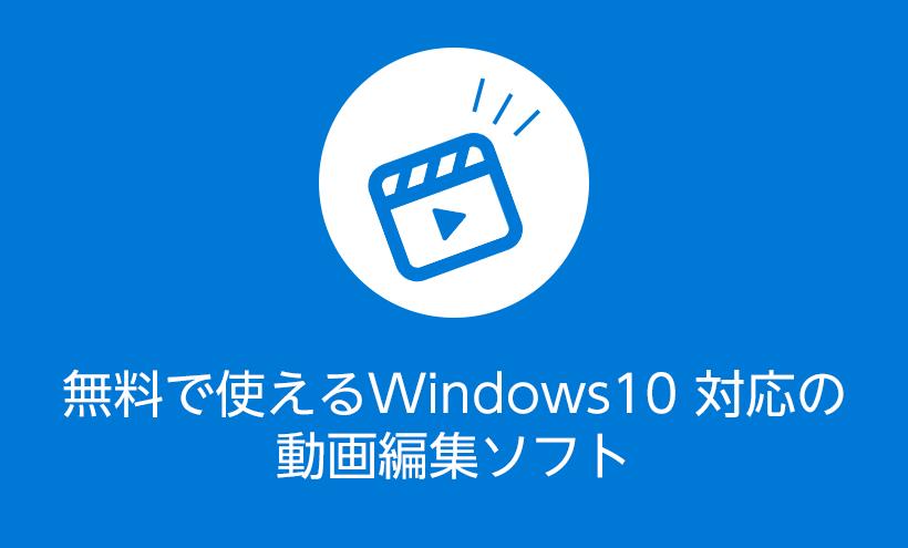 無料で使えるWindows10 対応の動画編集ソフト