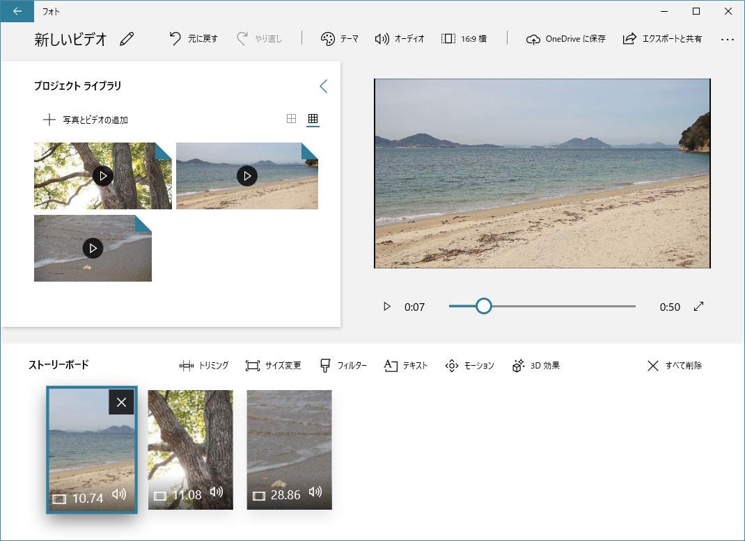 Windows 10 フォトのビデオ編集モード画面