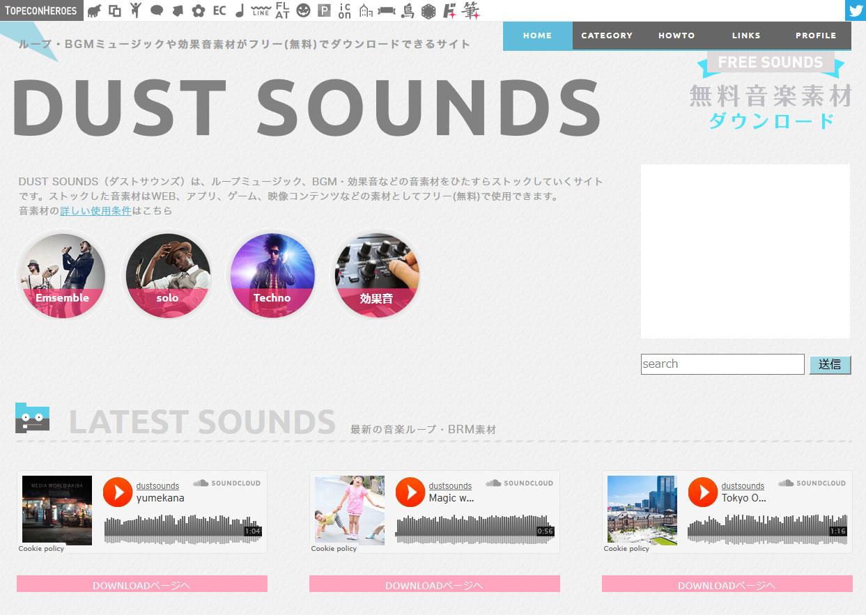 DUST SOUNDS サイトイメージ