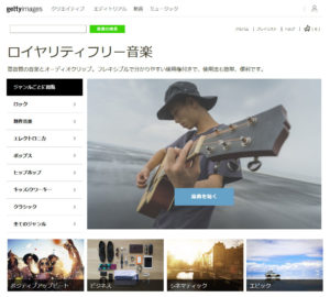 gettyimagesサイトイメージ