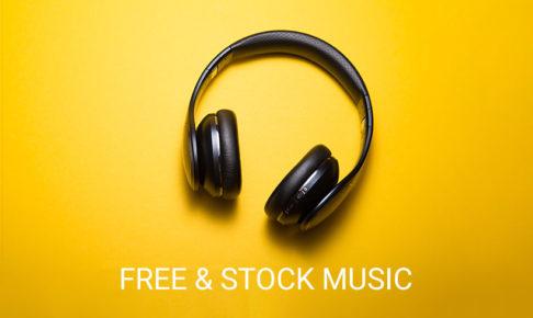 動画編集の音楽、BGM素材はこれで決まり!無料から有料までハイクオリティな素材サイト