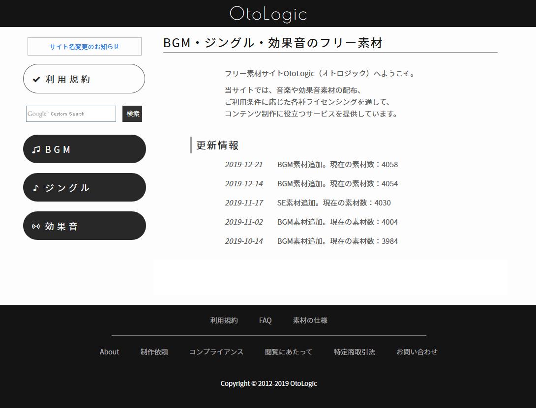 OtoLogicサイトイメージ
