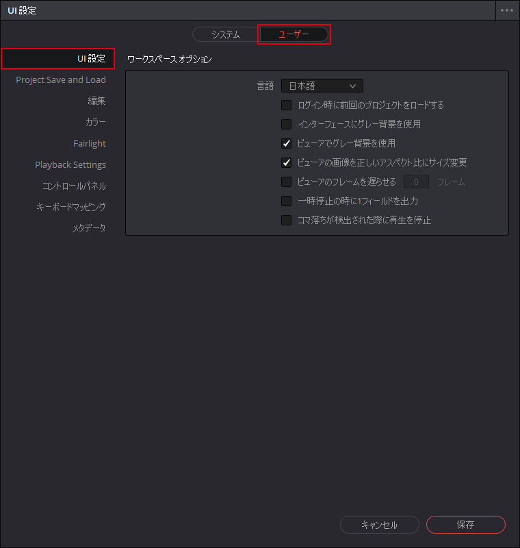 DaVinci Resolve 環境設定内のUI設定を編集