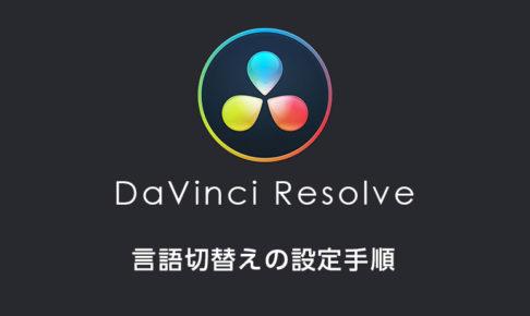 DaVinci Resolve の言語切替えの設定手順