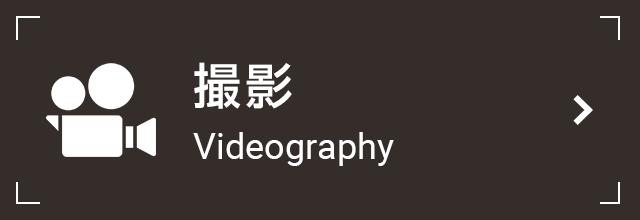 動画撮影について