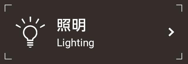 動画制作の照明について