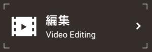 動画編集について