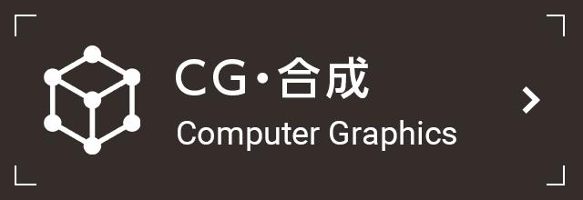 動画のCG作成・合成について