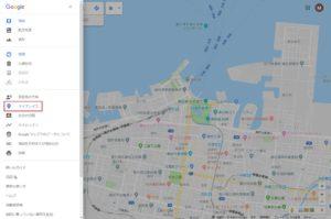 Googleマップのメニューからマイプレイスをクリック
