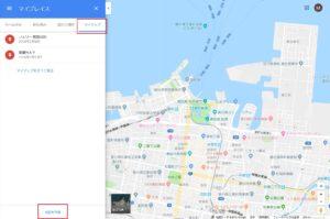 マイプレイスから地図作成をクリック