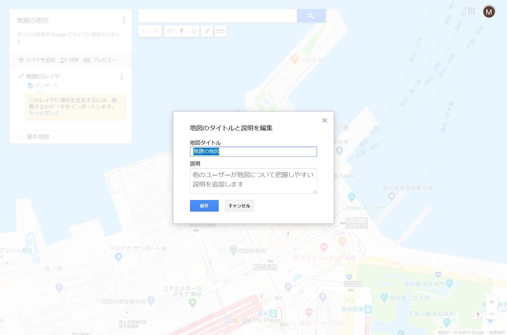 地図のタイトルと地図を編集