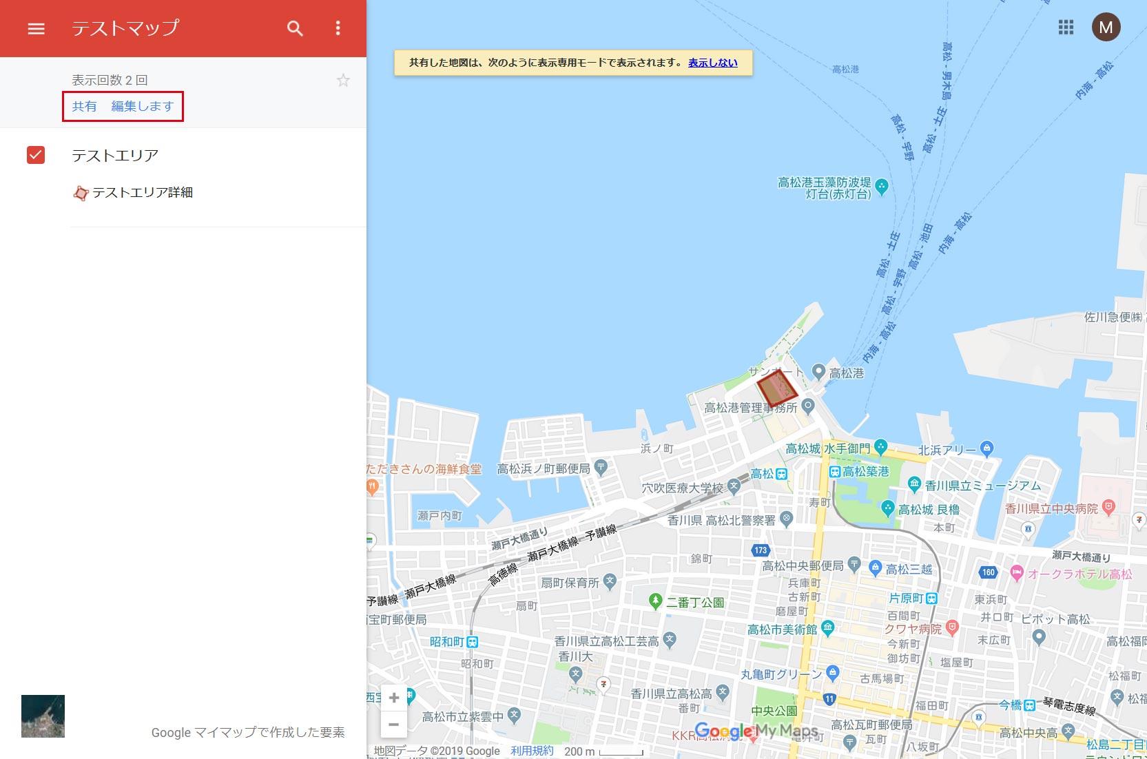 作成した地図の確認