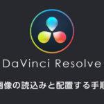 DaVinci Resolveに画像素材を読み込み動画に重ねて配置する手順