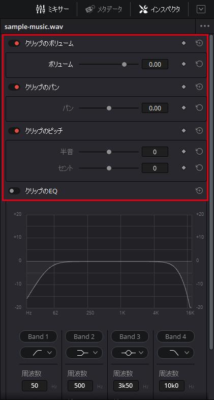 オーディオクリップのインスペクタを調整