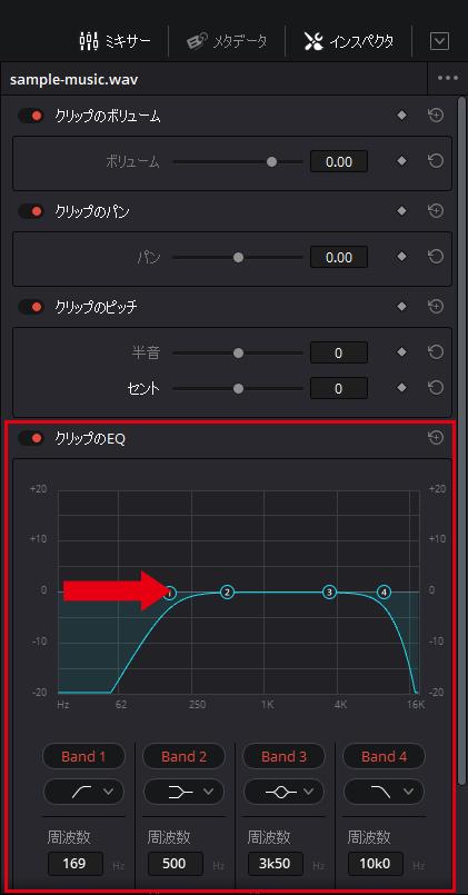 クリップのEQで低音をカットする
