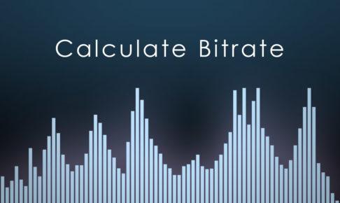 動画、音楽データのビットレート計算方法のイメージ画像