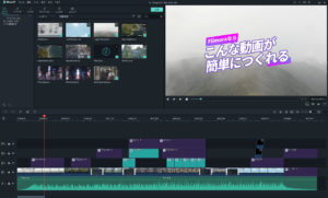 Filmora9 編集画面のイメージ