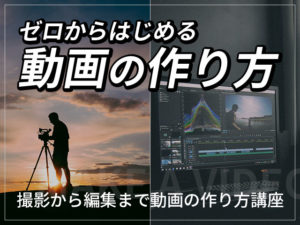 ゼロからはじめる動画の作り方 撮影から編集まで動画の作り方講座