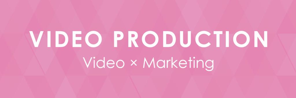動画制作とマーケティング支援