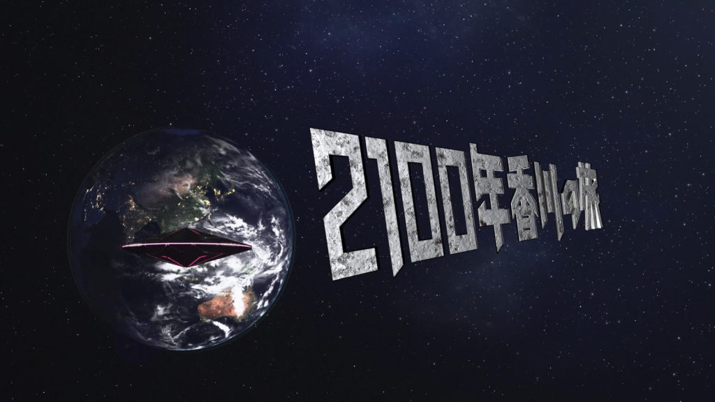2100年香川の旅