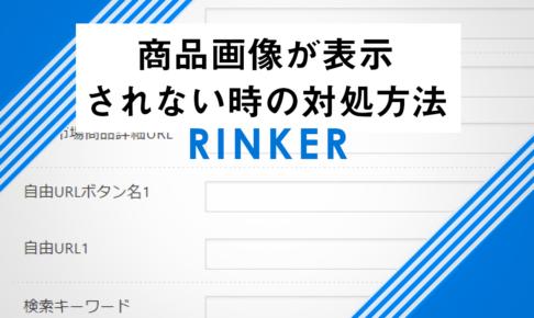 RINKERで商品画像表示されない時の対処方法のイメージ