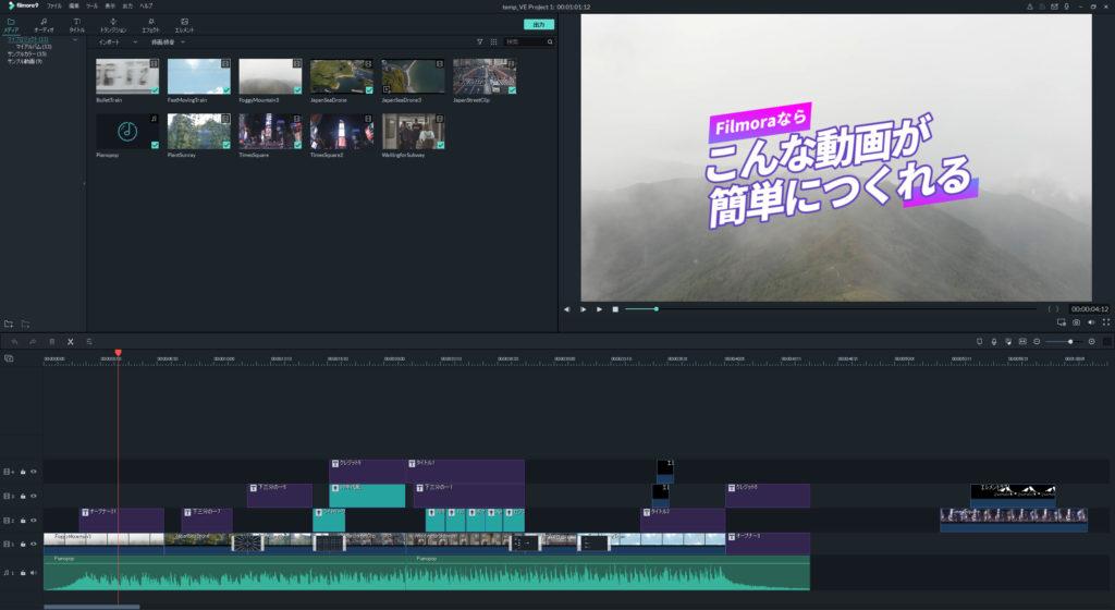 Filmora9 編集画面