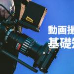 動画撮影の準備から基礎知識を詳しく解説