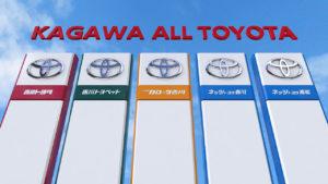 香川トヨタ ロゴアニメーション