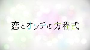 映画「恋とオンチの方程式」タイトルロゴアニメーション