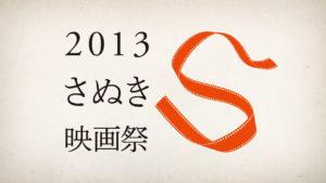さぬき映画祭2013 オープニングタイトル