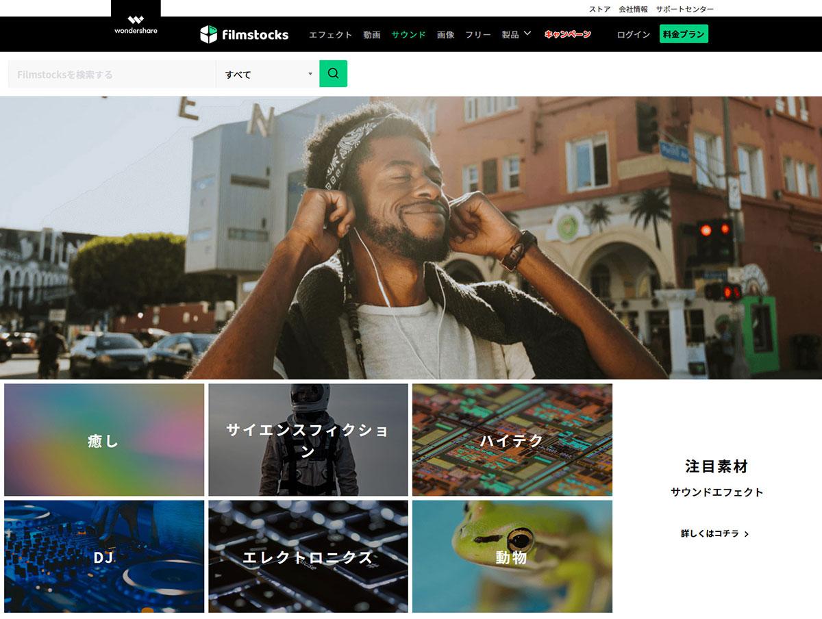 Filmstocksサイトイメージ