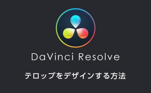 DaVinci Resolveでテロップをデザインする方法