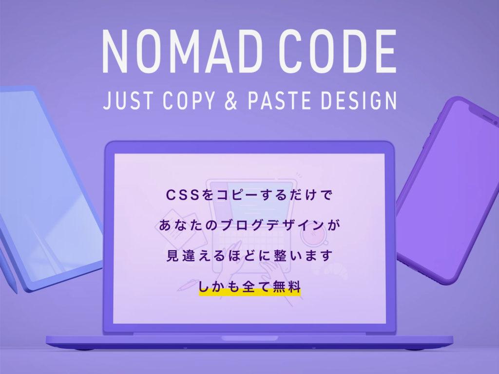 omad Code_プロモーションビデオ