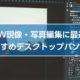 【2018年】RAW現像・写真編集(レタッチ)に最適なおすすめデスクトップパソコン3選!