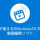 無料で使えるWindows10 対応の動画編集ソフト5選!