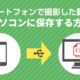 スマートフォンで撮影した動画をパソコンに保存する方法